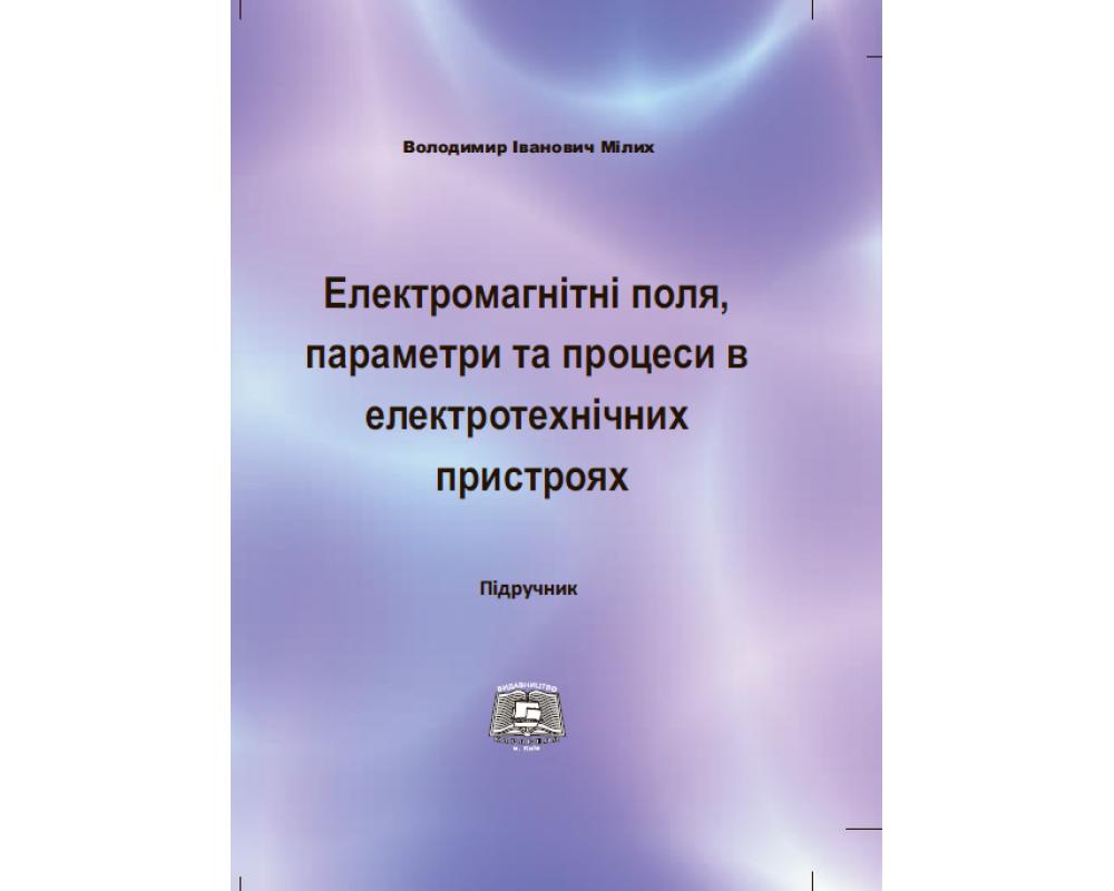 Електромагнітні поля, параметри та процеси в електротехнічних пристроях : підручник / В. І. Мілих. – К.: Каравела, 2020. – 396 с./