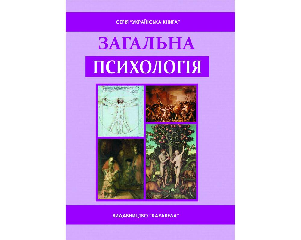 Загальна психологія Скрипченко О.В., Долинська Л.В., Огороднійчук З.В. та ін.