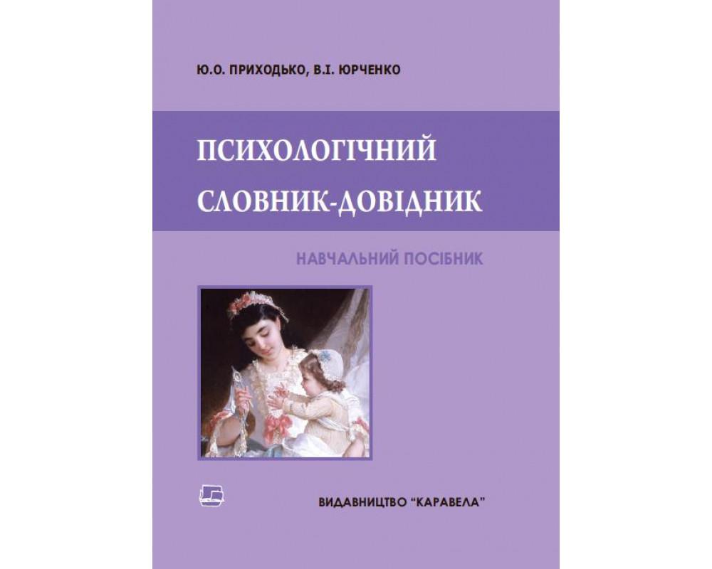 Історія філософії в її зв'язку з освітою. Навч. посібник. Рекомендовано МОНУ. Волинка Г.І. та ін.