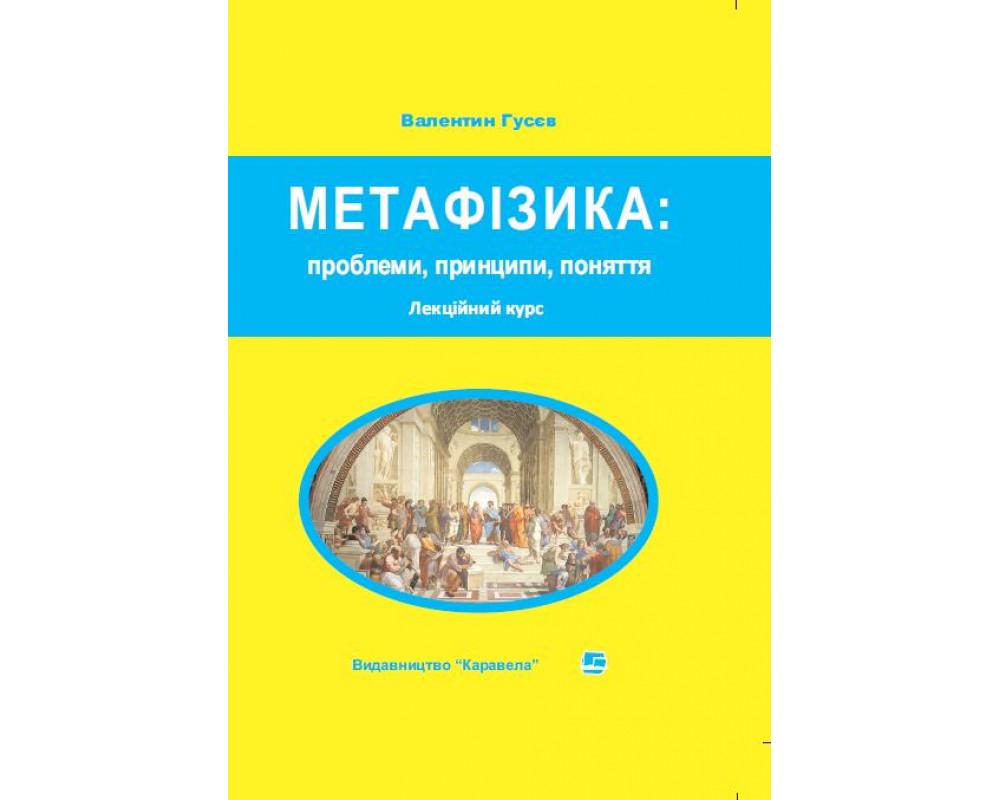 Метафізика: проблеми, принципи, поняття. Лекційний курс. Рек. ВР. НОВИНКА!    Автор В.І. Гусєв