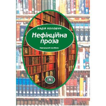 Нефікційна проза: посібник для вищих навчальних закладів. Колошук Н. Г. Київ: Каравела, 2021. 368 с.