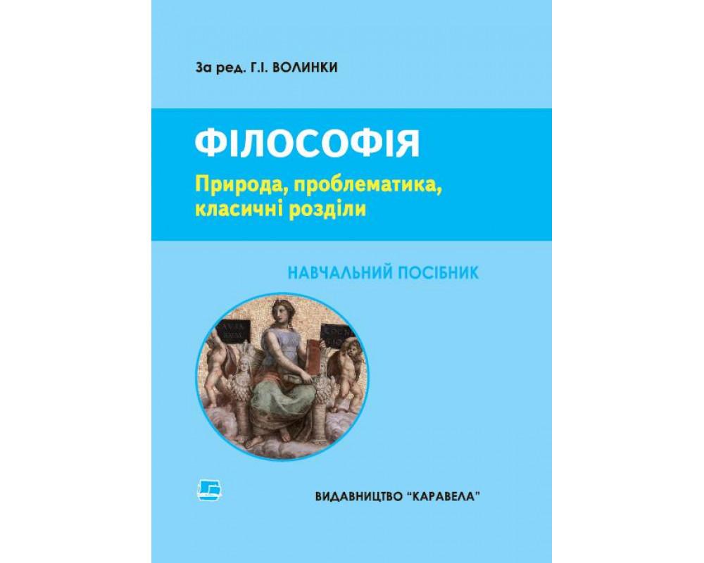 Філософія. Навч. посібник. 3-тє вид. Рекомендовано МОН України. Волинка Г.І. та ін.