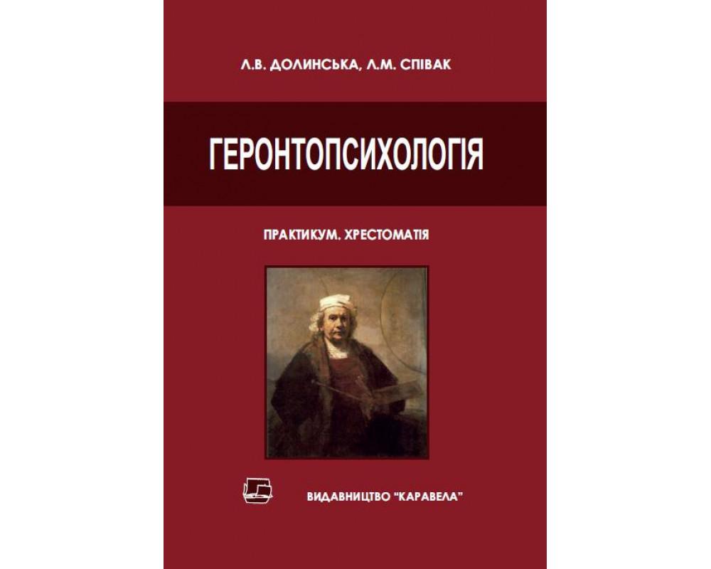 """Геронтопсихологія: Практикум. Хрестоматія. Навч. посібник. 2-ге вид. Реком. МОН України""""Долинська Л.В.,  Співак Л.М."""""""