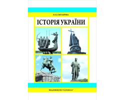 Історія України.