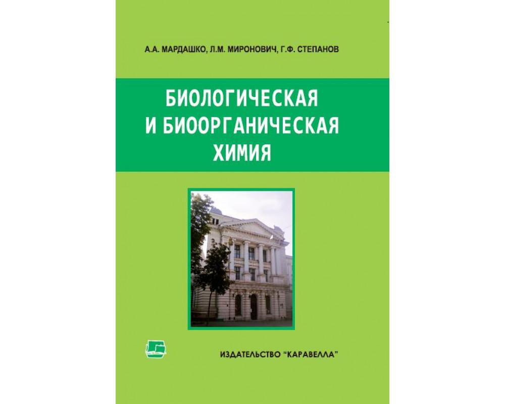 Биологическая и биоорганическая химия. Учеб. пособ. (рос.) Мардашко О.О. та ін.