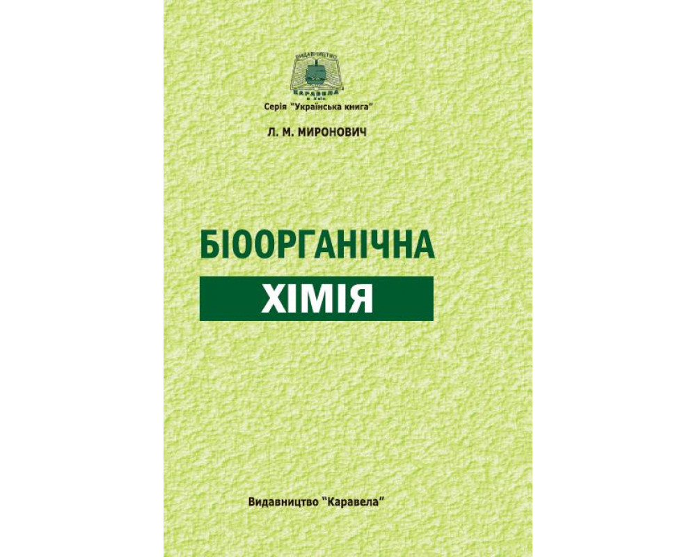 Біоорганічна хімія. Навч. пос. Рек. МОНУМиронович Л.М.