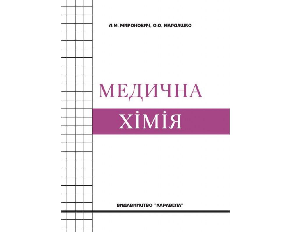 Медична хімія. Навч. посібник. Рек. МОНУ  Миронович Л.М, Мардашко О.О.