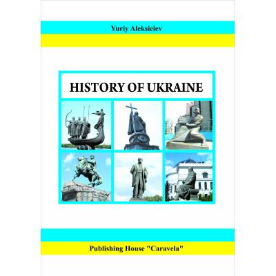 History of Ukraine. Навч. посібник. Рек. МОН УкраїниАлексєєв Ю.М.