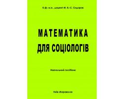 Математика для соціологів. Навч. посібник.