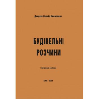 БУДІВЕЛЬНІ РОЗЧИНИ. Навчальний посібник. Дворкін Л.Й. – Київ.: Каравела, 2021. – 222 с.
