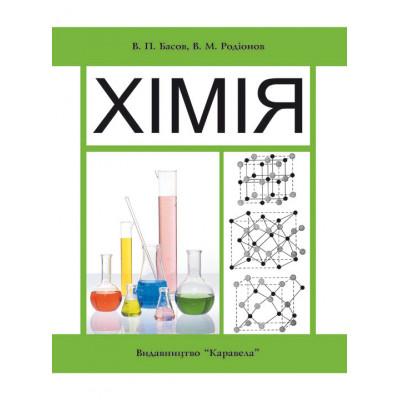 """Хімія: загальна, неорганічна та органічна. Навч.пос. Реком. МОНУ""""Басов В.П.,  Родіонов В.М."""""""