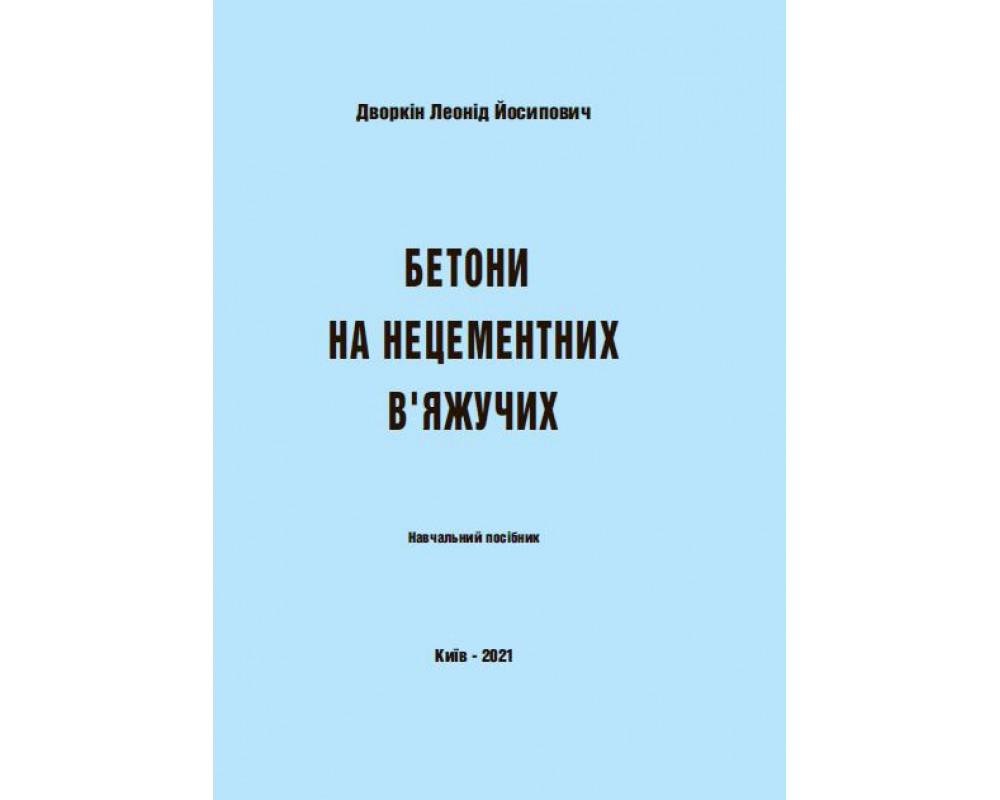 Бетони на нецементних в'яжучих»: Навчальний посібник /Дворкін Л.Й/