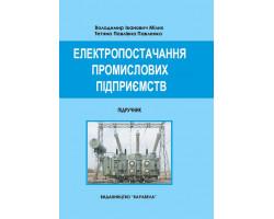 Електропостачання промислових підприємств: Підручник.