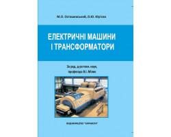 Електричні машини і трансформатори. Підручник.