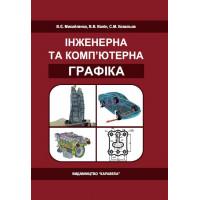 """Інженерна та комп'ютерна графіка. Підручник. Затв. МОНУ""""Михайленко В.Є.,  Ванін В.В."""