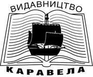 """Видавництво """"Каравела"""""""